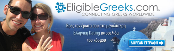 Find your Greek Love on Eligible Greeks